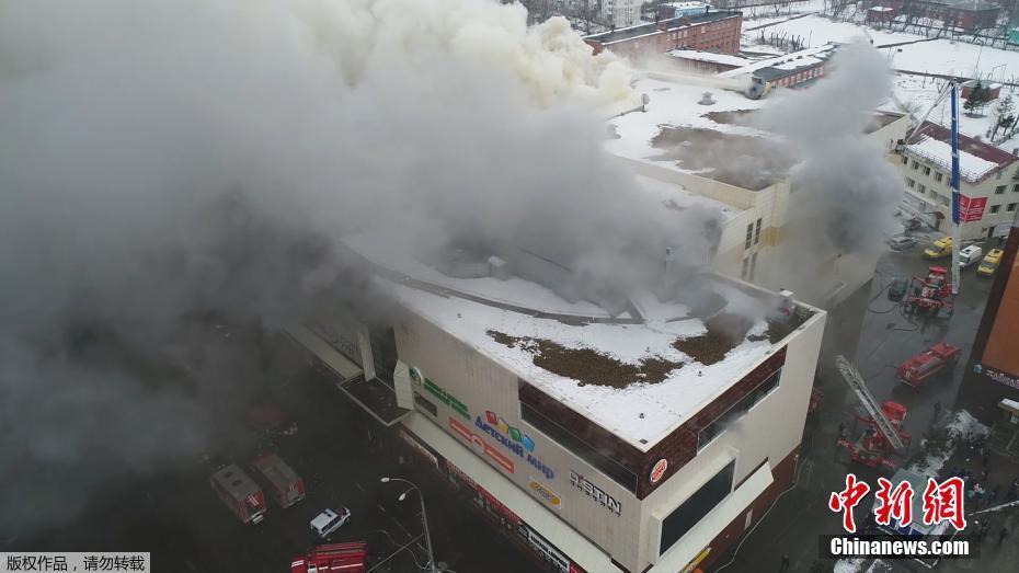 <p>当地时间3月25日,俄罗斯西伯利亚南部城市克麦罗沃一家购物中心发生火灾,已造成37人死亡。</p>