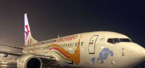 26日清晨搭乘民航包机由北京首都机场出发,飞赴尼泊尔地震灾区实施人