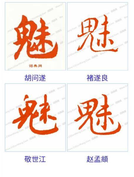 相关资料显示,云南青年书法家马晓鸿,5岁临池,少时得大师启功