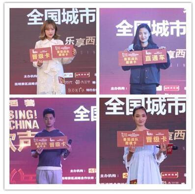 《中国新歌声》第三季全国城市海选 昆明赛区启动仪式
