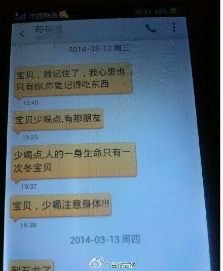 云南昭通绥江县纪委已v护士艳照门护士-中新学的视频事件图片
