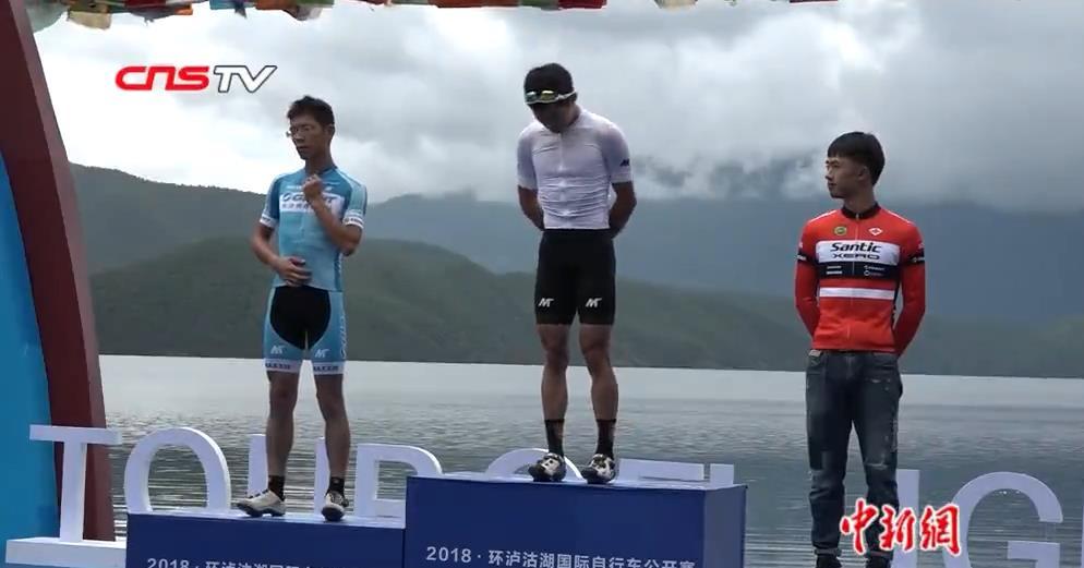 2018・环泸沽湖国际自行车公开赛鸣枪开赛