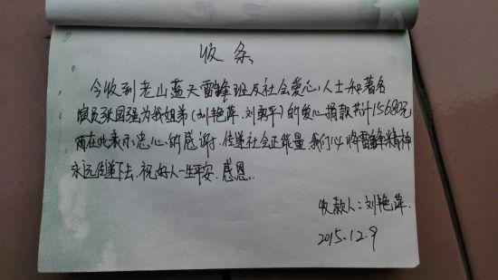 手写收据模板-云南老山脚下人民子弟兵发起爱心捐款 2小时筹集1.5万