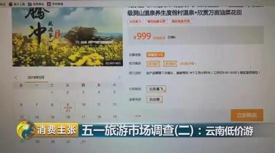 """央视曝光""""云南低价游""""后,涉事企业及人员被查处!"""